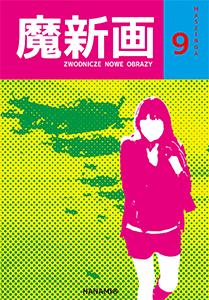 komiks japoński, Hanami, Maszinga Renata Gąsiorowska,manga