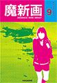 komiks japoński, Hanami,maszinga,manga