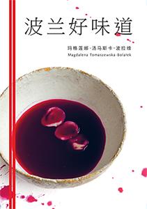 komiks japoński, Hanami, Polish Culinary Paths (CH) Magdalena Tomaszewska-Bolałek,manga