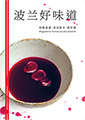 komiks japoński, Hanami,polish_culinary_paths_ch,manga