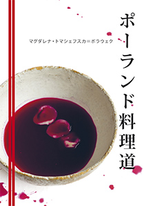 komiks japoński, Hanami, Polish Culinary Paths (JP) Magdalena Tomaszewska-Bolałek,manga