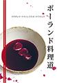 komiks japoński, Hanami,polish_culinary_paths_jp,manga