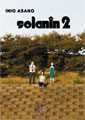 Solanin 2