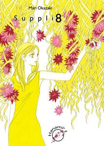 komiks japoński, Hanami, Suppli 8 Mari Okazaki,manga